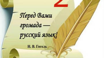 Русский язык — продолжение
