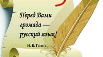 Русский язык — окончание